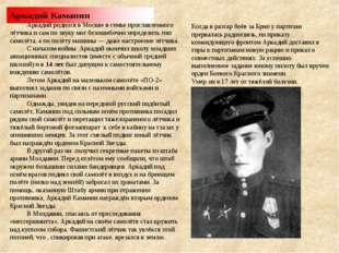Аркадий родился в Москве в семье прославленного лётчика и сам по звуку мог бе