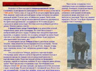 ДЕТСКИЕ ЛАГЕРЯ СМЕРТИ Недалеко от Риги находится концентрационный лагерь Сала
