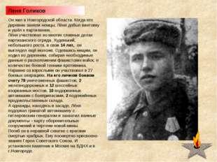 Леня Голиков Он жил в Новгородской области. Когда его деревню заняли немцы, Л