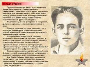 Володя Дубинин Упорное сопротивление фашистам оказали жители Керчи. Партизаны
