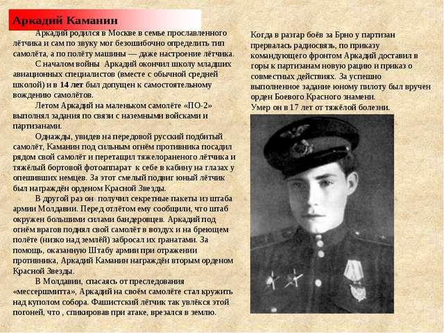 Аркадий родился в Москве в семье прославленного лётчика и сам по звуку мог бе...