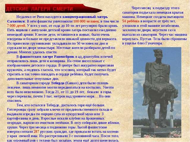 ДЕТСКИЕ ЛАГЕРЯ СМЕРТИ Недалеко от Риги находится концентрационный лагерь Сала...