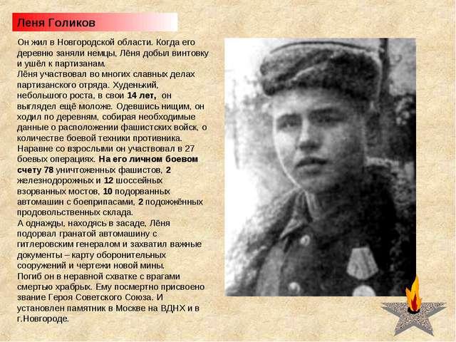 Леня Голиков Он жил в Новгородской области. Когда его деревню заняли немцы, Л...
