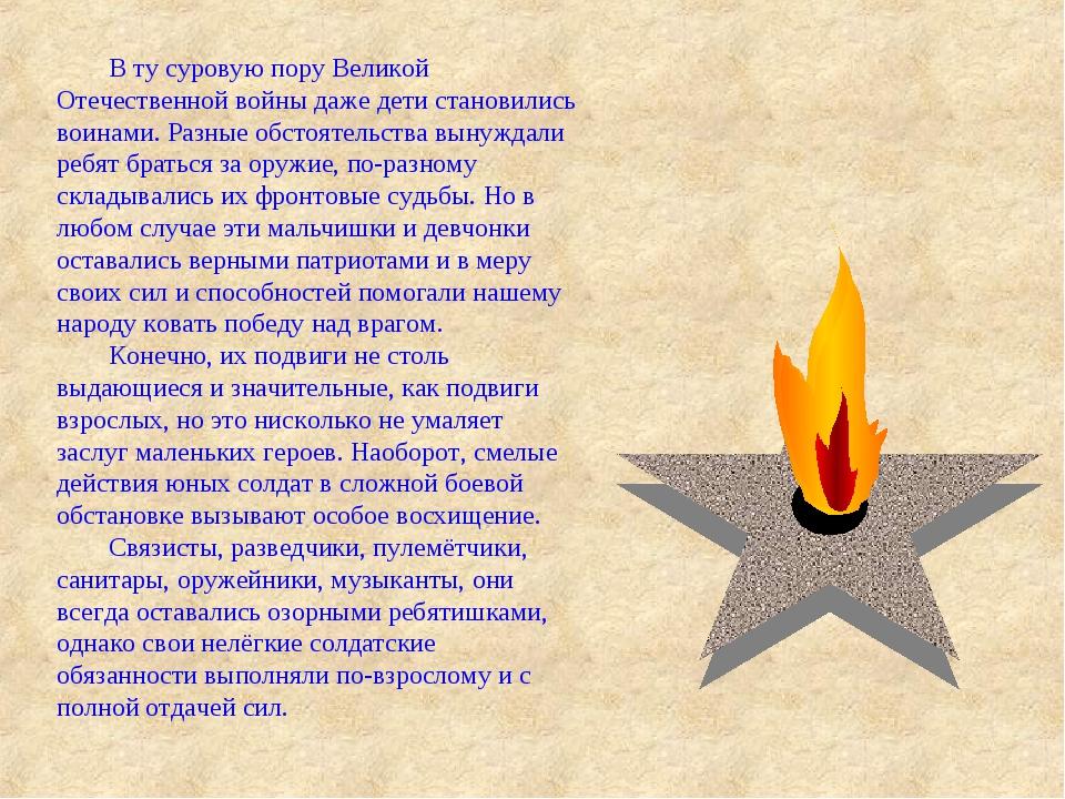 В ту суровую пору Великой Отечественной войны даже дети становились воинами....
