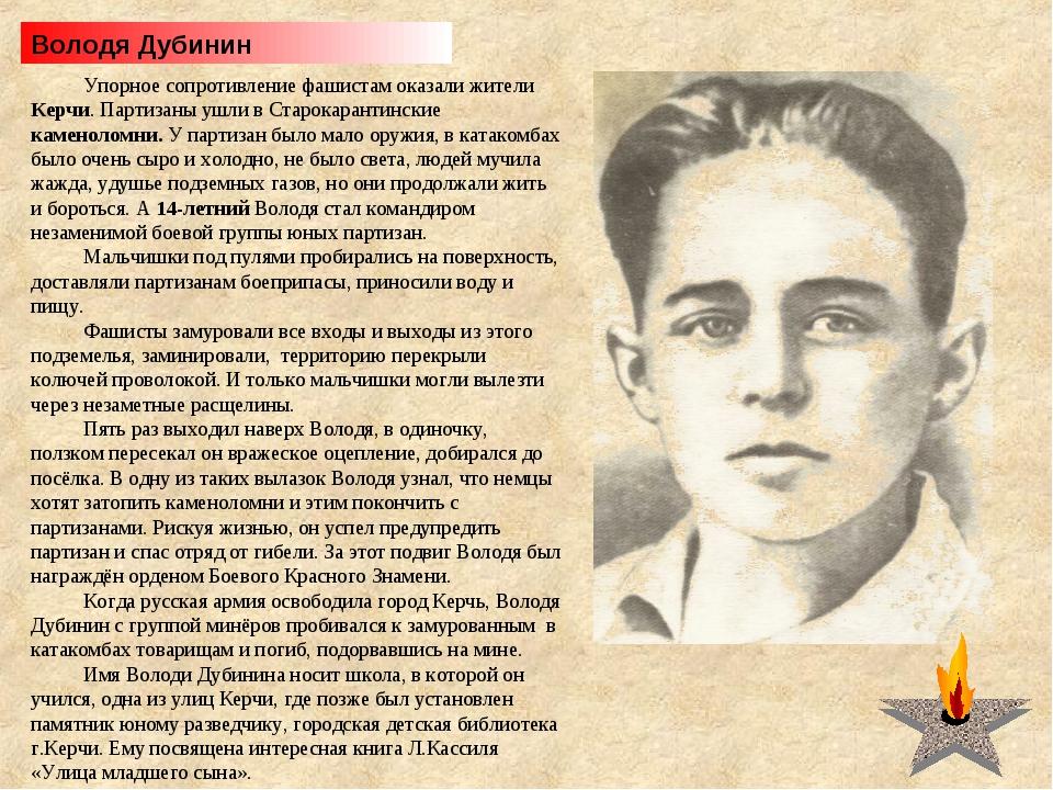 Володя Дубинин Упорное сопротивление фашистам оказали жители Керчи. Партизаны...