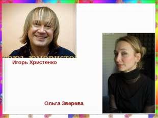 Игорь Христенко Ольга Зверева