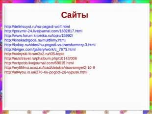 http://detirisuyut.ru/nu-pagadi-wolf.html http://pravmir-24.livejournal.com/1