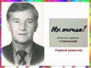 Первый режиссер