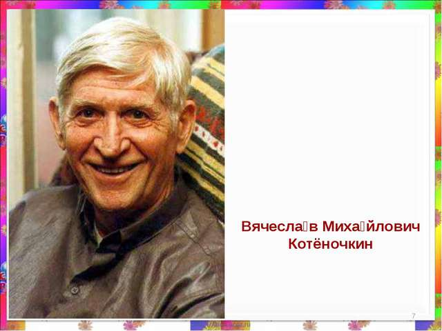 * * Вячесла́в Миха́йлович Котёночкин
