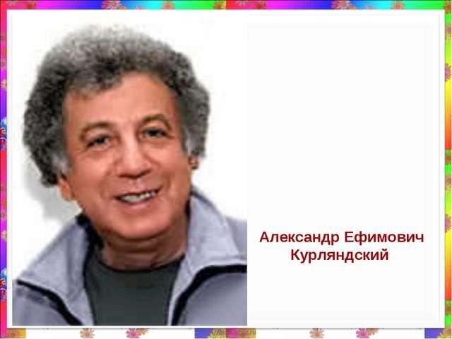 Александр Ефимович Курляндский