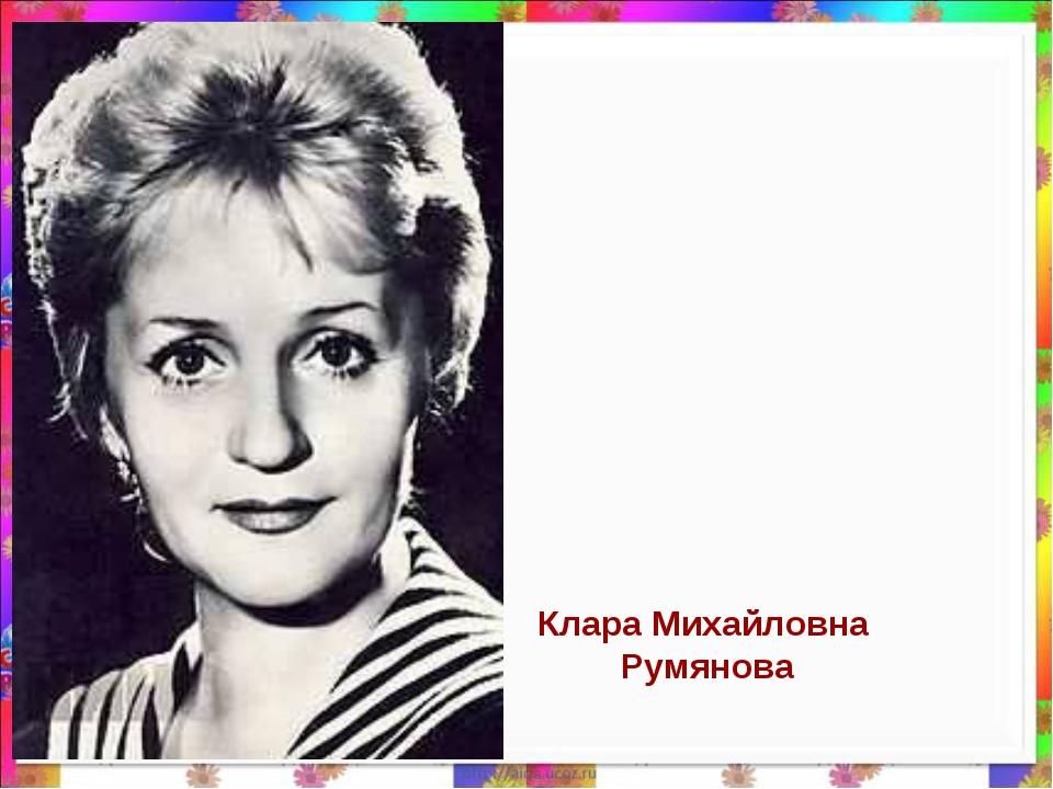 Клара Михайловна Румянова