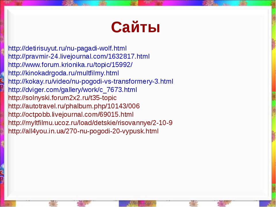 http://detirisuyut.ru/nu-pagadi-wolf.html http://pravmir-24.livejournal.com/1...