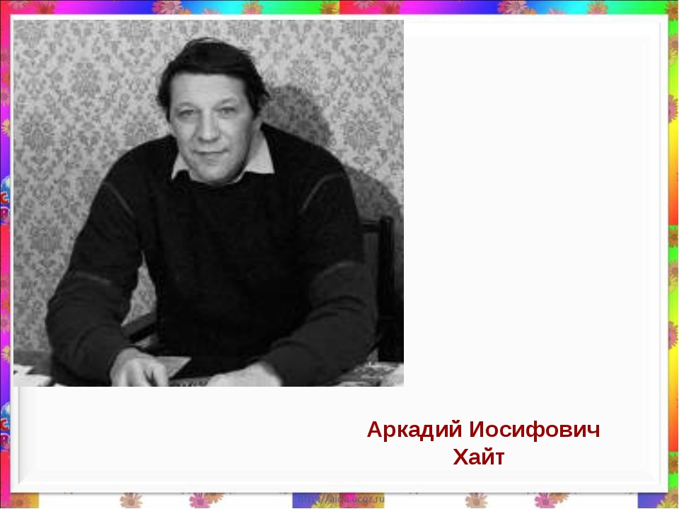Аркадий Иосифович Хайт