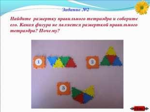 Задание №2 Найдите развертку правильного тетраэдра и соберите его. Какая фигу