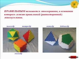 ПРАВИЛЬНЫМ называется многогранник, в основании которого лежит правильный (ра