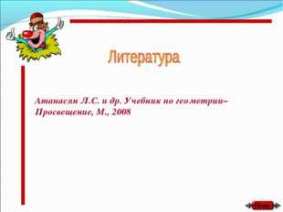 Атанасян Л.С. и др. Учебник по геометрии– Просвещение, М., 2008