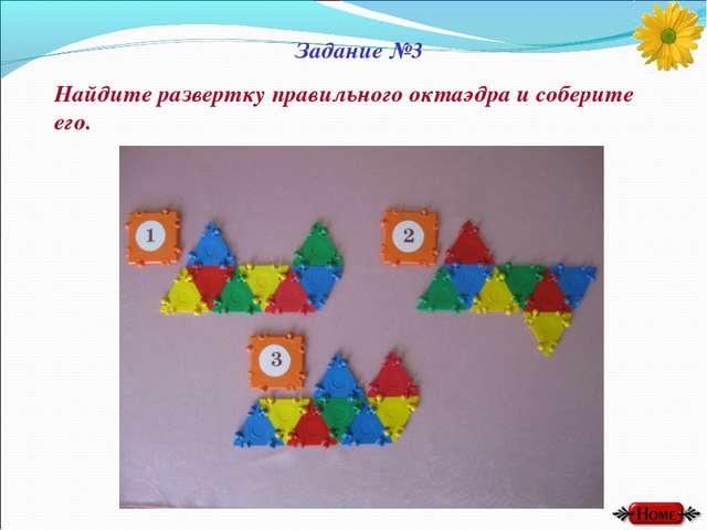 Задание №3 Найдите развертку правильного октаэдра и соберите его.