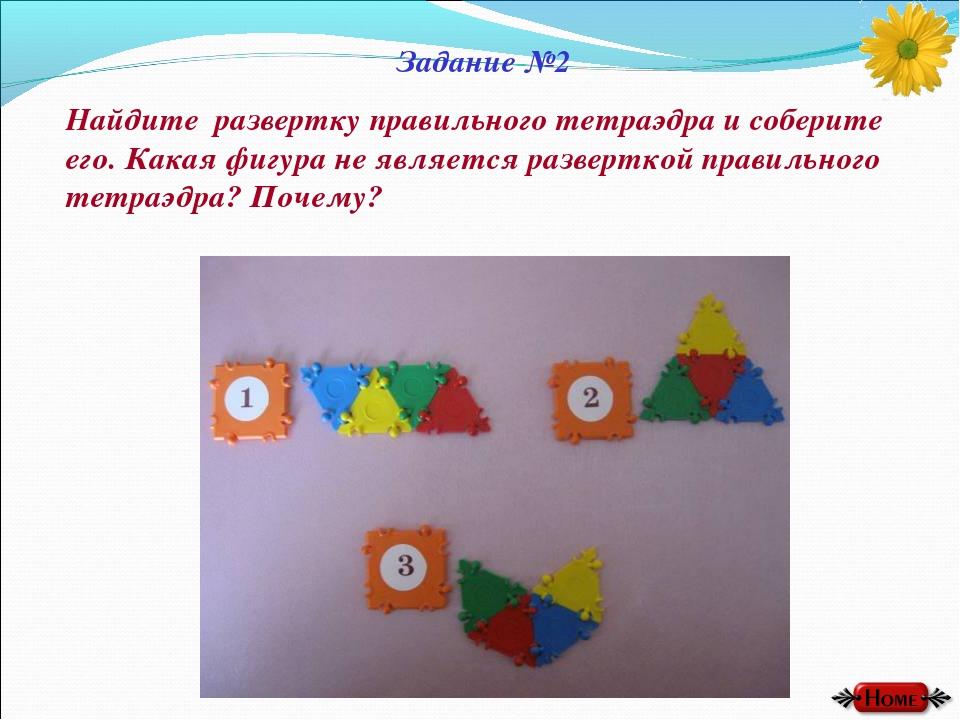 Задание №2 Найдите развертку правильного тетраэдра и соберите его. Какая фигу...