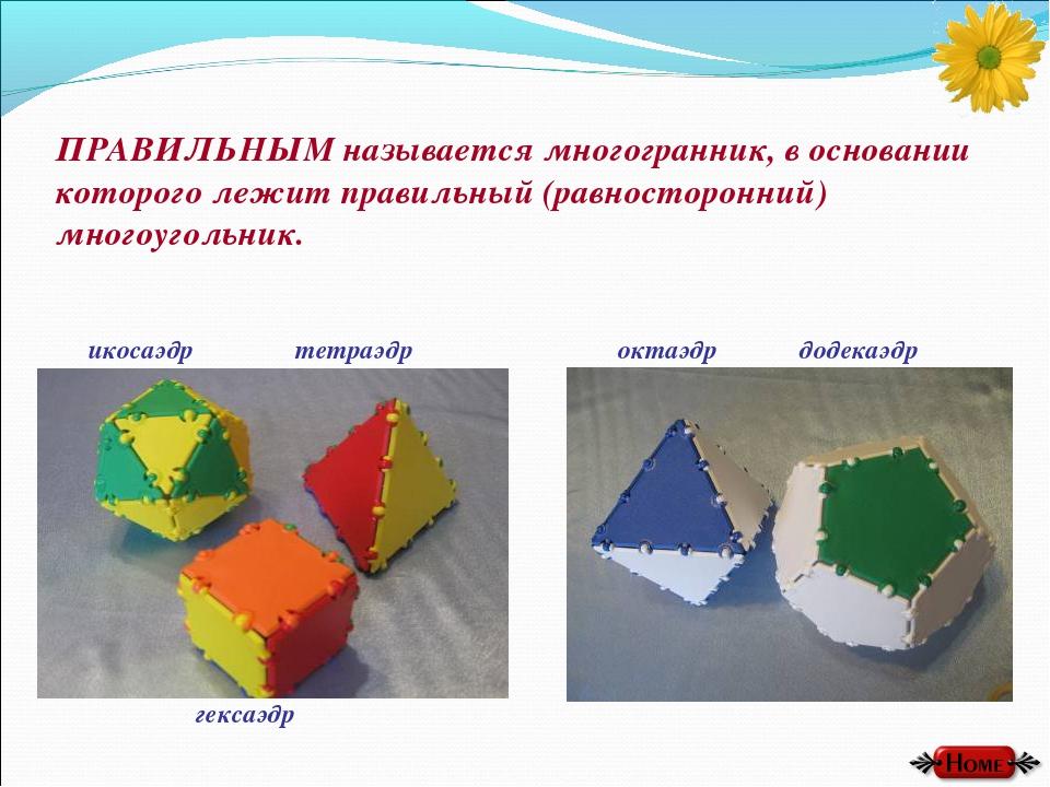 ПРАВИЛЬНЫМ называется многогранник, в основании которого лежит правильный (ра...