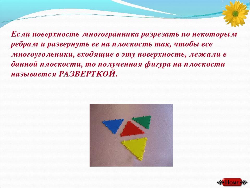 Если поверхность многогранника разрезать по некоторым ребрам и развернуть ее...