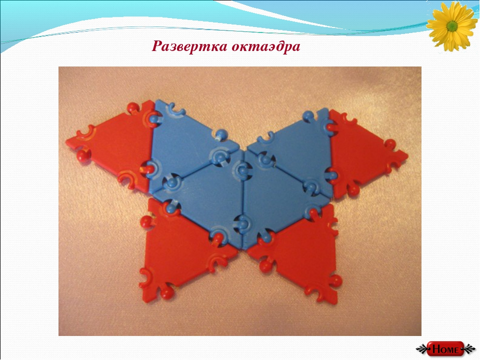 Развертка октаэдра