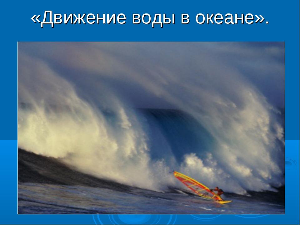 «Движение воды в океане».