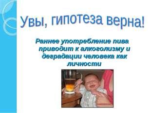 Раннее употребление пива приводит к алкоголизму и деградации человека как лич