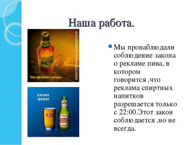 Наша работа. Мы пронаблюдали соблюдение закона о рекламе пива, в котором гов...