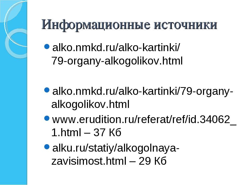 Информационные источники alko.nmkd.ru/alko-kartinki/ 79-organy-alkogolikov.ht...