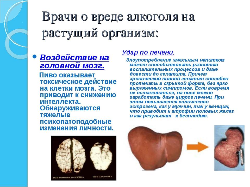 Врачи о вреде алкоголя на растущий организм: Воздействие на головной мозг. Пи...
