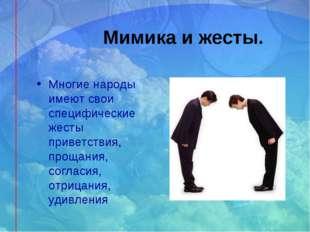 Мимика и жесты. Многие народы имеют свои специфические жесты приветствия, про