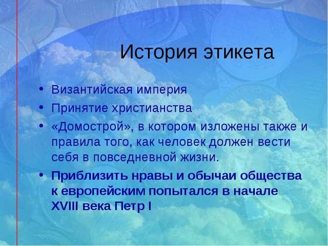 История этикета Византийская империя Принятие христианства «Домострой», в кот...