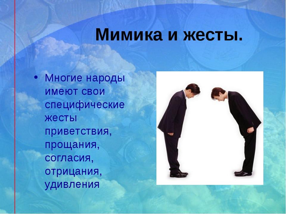 Мимика и жесты. Многие народы имеют свои специфические жесты приветствия, про...