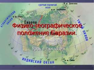 Физико-географическое положение Евразии. Урок в 7 классе