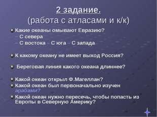 2 задание. (работа с атласами и к/к) Какие океаны омывают Евразию? – С севера
