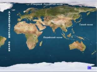Северный Ледовитый океан Тихий океан Индийский океан