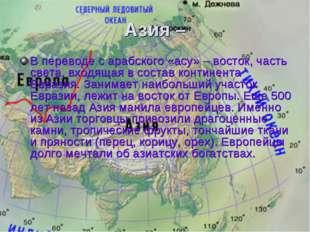 Азия – В переводе с арабского «асу» – восток, часть света, входящая в состав