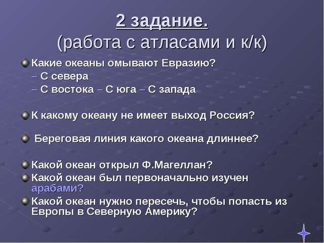2 задание. (работа с атласами и к/к) Какие океаны омывают Евразию? – С севера...