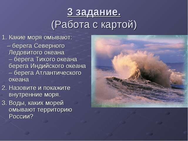 3 задание. (Работа с картой) 1. Какие моря омывают: – берега Северного Ледови...