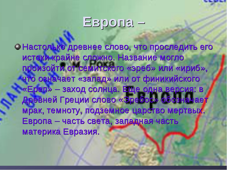 Европа – Настолько древнее слово, что проследить его истоки крайне сложно. На...