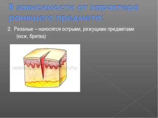 2. Резаные – наносятся острыми, режущими предметами (нож, бритва)
