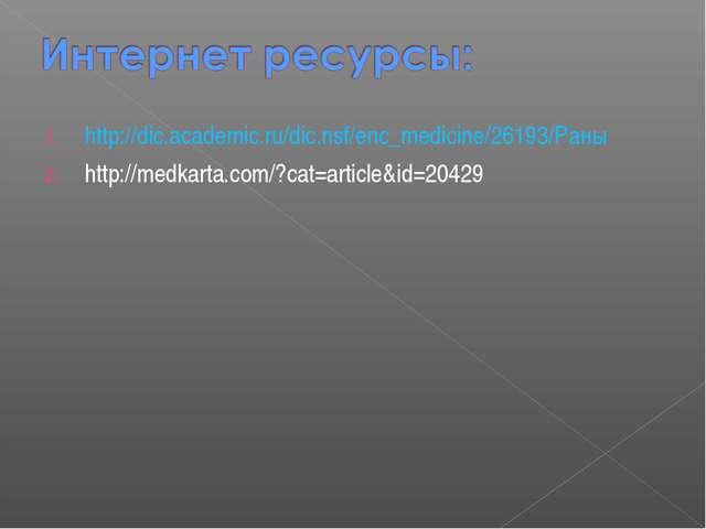 http://dic.academic.ru/dic.nsf/enc_medicine/26193/Раны http://medkarta.com/?...