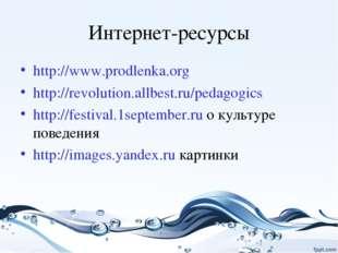 Интернет-ресурсы http://www.prodlenka.org http://revolution.allbest.ru/pedago