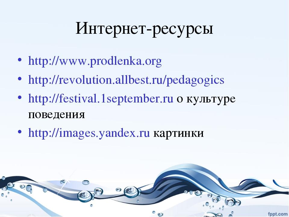 Интернет-ресурсы http://www.prodlenka.org http://revolution.allbest.ru/pedago...