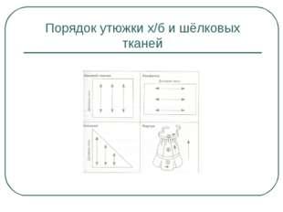 Порядок утюжки х/б и шёлковых тканей