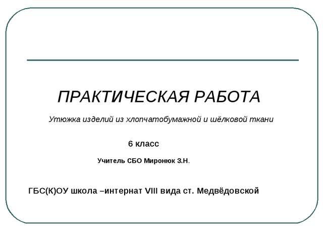ПРАКТИЧЕСКАЯ РАБОТА Утюжка изделий из хлопчатобумажной и шёлковой ткани 6 кла...