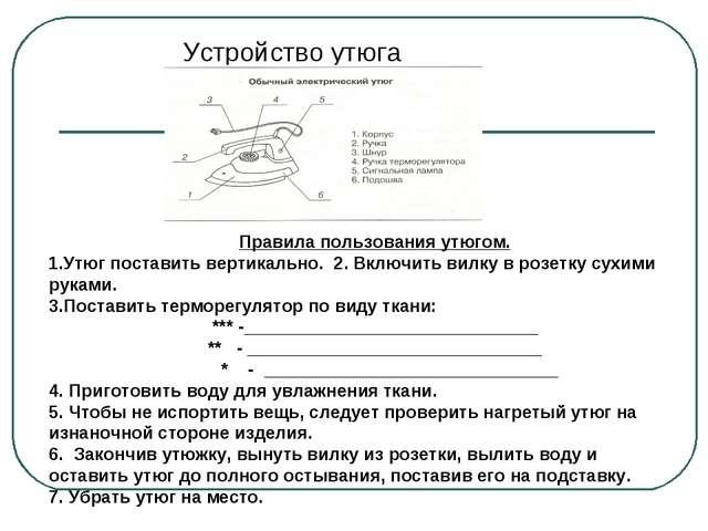 Устройство утюга Правила пользования утюгом. 1.Утюг поставить вертикально. 2....