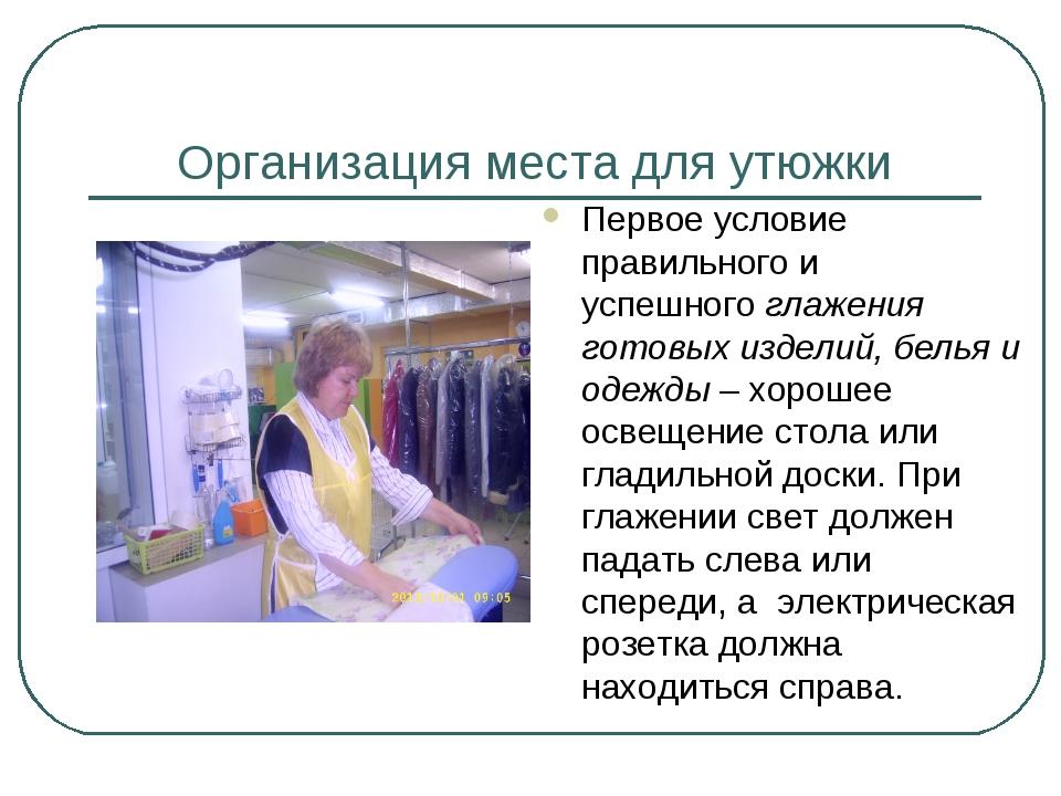 Организация места для утюжки Первое условие правильного и успешногоглажения...