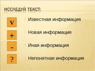 Известная информация Новая информация Иная информация Непонятная информация V