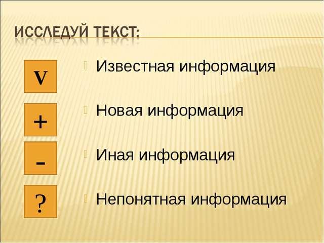 Известная информация Новая информация Иная информация Непонятная информация V...